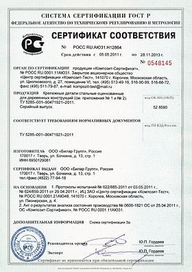 Сертификаты соответствия на Пенополиуретан (ППУ).